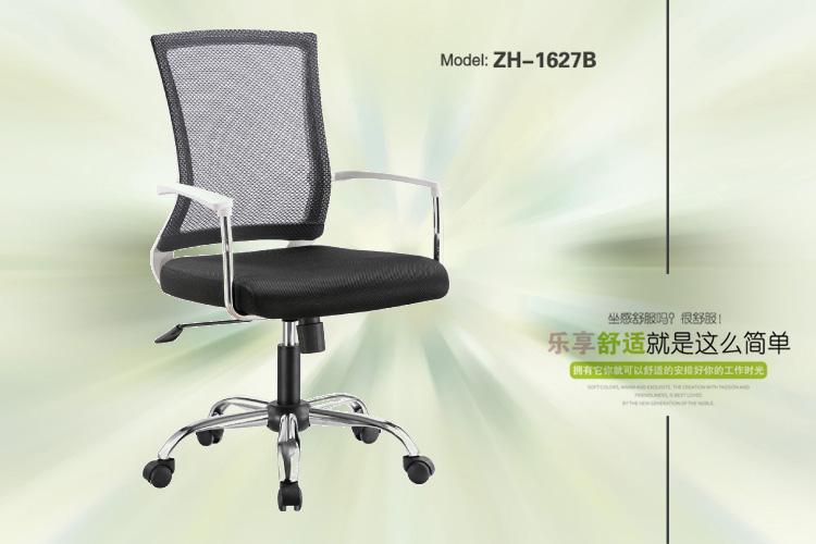 網布辦公椅