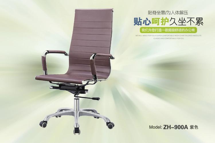 辦公老板椅ZH-900A