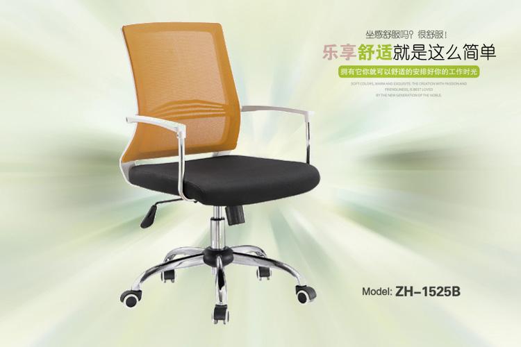 辦公職員椅ZH-1525B