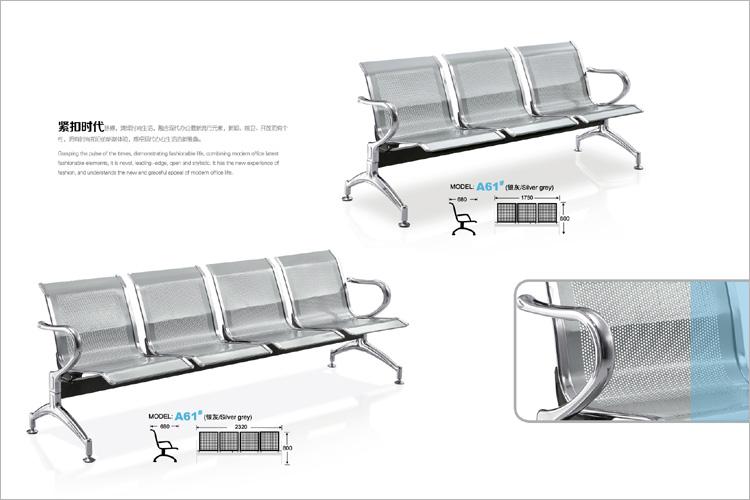 不銹鋼機場椅