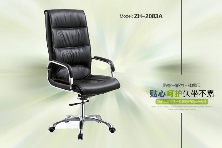 老板辦公椅