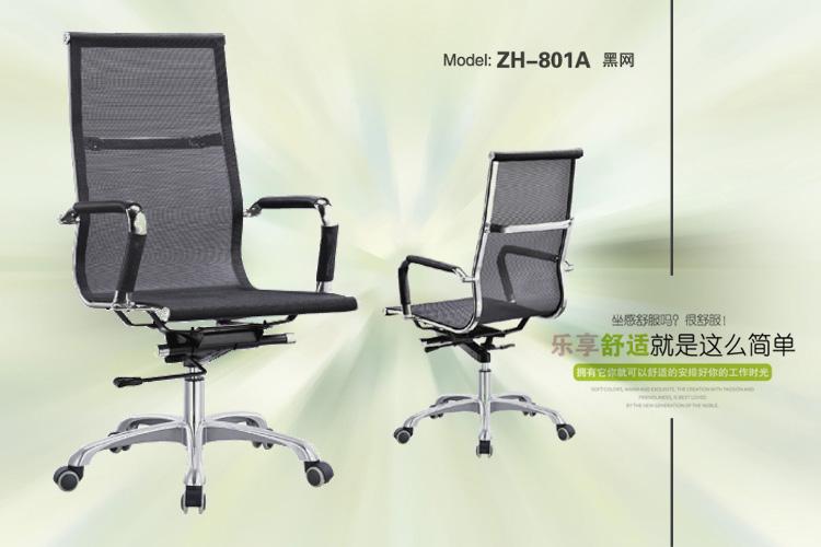 網布老板椅